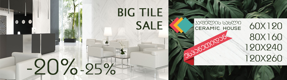 BIG TILE SALE